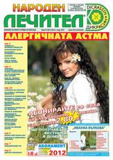 Вестник НАРОДЕН ЛЕЧИТЕЛ